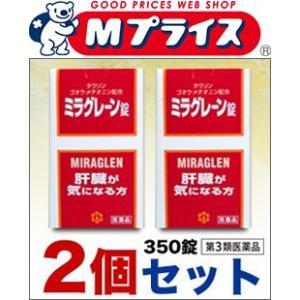 【第3類医薬品】【お得な2個セット】【日邦薬品】ミラグレーン錠 350錠