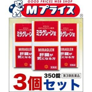 【第3類医薬品】【お得な3個セット】【日邦薬品】ミラグレーン錠 350錠
