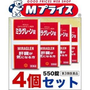 【第3類医薬品】【お得な4個セット】【日邦薬品】ミラグレーン錠 550錠