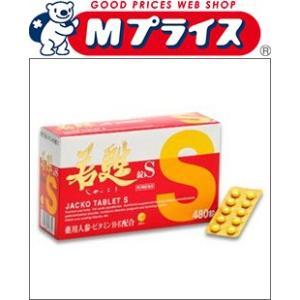 【日邦薬品】若甦錠S 480錠【第3類医薬品】※お取り寄せ商品