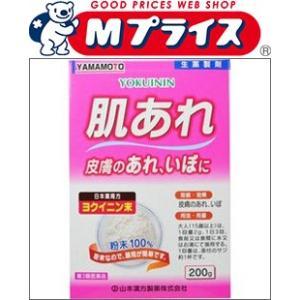 【山本漢方製薬】日局 ヨクイニン末 200g 【第3類医薬品】※お取り寄せ商品