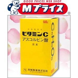 【岩城製薬】 アスコルビン酸ビタミンC原末 500g 【第3類医薬品】