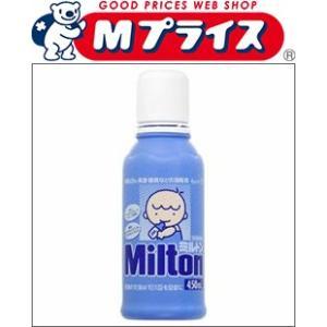 「ミルトン液 450ml」は、離乳食食器や、搾乳機などの消毒にも使える液体タイプの殺菌・消毒薬です。...