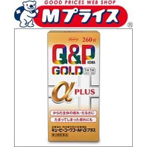 【第3類医薬品】【興和新薬】 キューピーコーワゴールドαプラス 260錠 ※お取寄せの場合あり