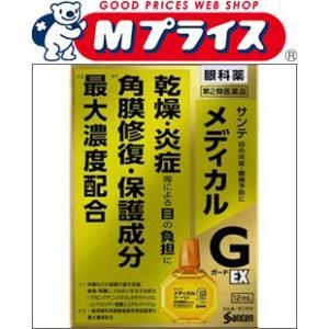 【第2類医薬品】【参天製薬】サンテメディカルガードEX 12ml ※お取寄せの場合あり|mprice-shop