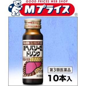 【ゼリア新薬】 新ヘパリーゼドリンク 10本入 【第3類医薬品】