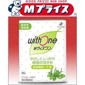 【ゼリア新薬】新ウィズワン(植物性便秘薬・チョコレート風味)スティック1.2g×48包 【第(2)類医薬品】