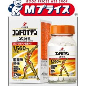 【第3類医薬品】【送料無料の2個セット】【ゼリア新薬】コンドロイチンZS錠 270錠 mprice-shop