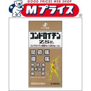 【第3類医薬品】【ゼリア新薬】コンドロイチンZS錠 450錠|mprice-shop