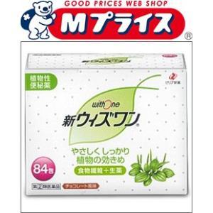 第 2 類医薬品 ゼリア新薬 新ウィズワン 植物性便秘薬・チョコレート風味 スティック1.2g×84包の商品画像|ナビ