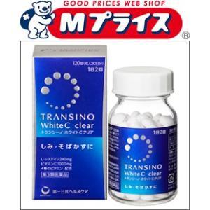 【第3類医薬品】【第一三共ヘルスケア】トランシーノ ホワイトCクリア 120錠 ※お取寄せの場合あり