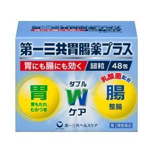 【第2類医薬品】【第一三共ヘルスケア】第一三共胃腸薬プラス細粒 48包 ※お取り寄せの場合あり mprice-shop