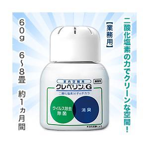 【大幸薬品】クレベリンG 60g(クレベリンゲルの業務用)※お取り寄せ商品