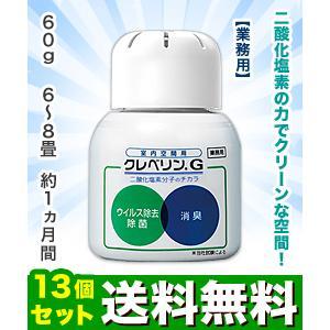 【送料無料の13個セット】【大幸薬品】クレベリンG 60g (クレベリンゲルの業務用) ※お取り寄せ商品|mprice-shop