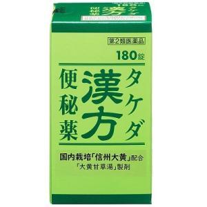 【便秘用薬】一般医薬品/消化器官用薬/下薬