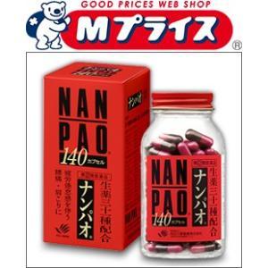 【第(2)類医薬品】【田辺三菱製薬】ナンパオ 140カプセル|mprice-shop
