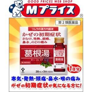 「かぜ内服液 葛根湯S 30ml×3」は、風邪のひきはじめの諸症状の緩和を目的として開発された、服用...