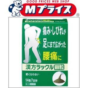 【第2類医薬品】【日本臓器製薬】漢方ラックル顆粒 14包 ※お取寄せの場合あり|mprice-shop