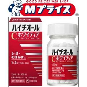 【第3類医薬品】【エスエス製薬】 ハイチオールC ホワイティア 120錠 ※お取寄せの場合あり