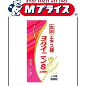 【第3類医薬品】【小太郎漢方製薬】ヨクイニンS「コタロー」 240錠 ※お取寄せの場合あり