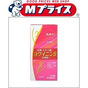 【第3類医薬品】【小太郎漢方製薬】ヨクイニンS「コタロー」 720錠 ※お取寄せの場合あり