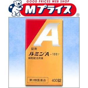 【第3類医薬品】【日水】ルミンA100γ 400錠【sybp】【w3】