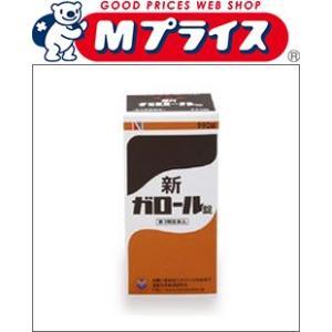 【日水製薬】 新ガロール 990錠 【第3類医薬品】