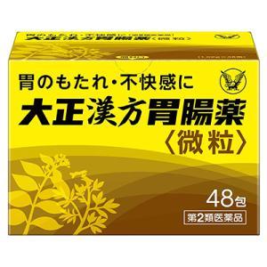 【第2類医薬品】【大正製薬】 大正漢方胃腸薬 48包...