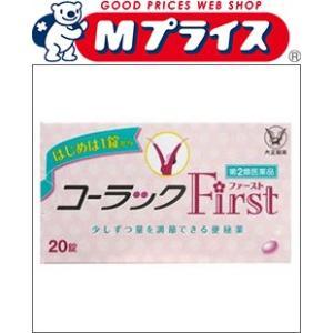 第2類医薬品 大正製薬 コーラックファースト 40錠 の商品画像|ナビ