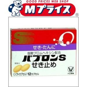 【大正製薬】 パブロンSせき止め 12カプセル  ☆☆※お取り寄せ商品【第(2)類医薬品】