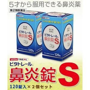 【第2類医薬品】【ビタトレール☆毎日ポイント2倍】ビタトレール 鼻炎錠S 120錠 が、2個まとめ買いセットなら送料無料! mprice-shop