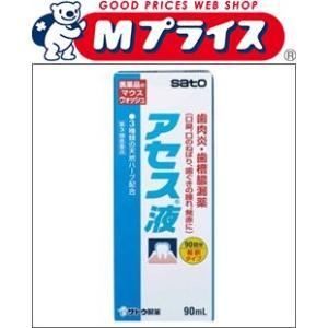 【第3類医薬品】【佐藤製薬】アセス液 90ml