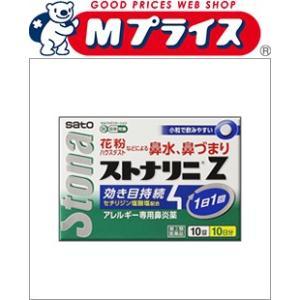 【第1類医薬品】【お得な3個セット】【佐藤製薬】ストナリニZ 10錠