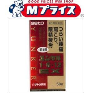 【佐藤製薬】ユンケル1・6・12EX 50錠【第3類医薬品】