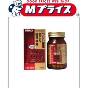 【佐藤製薬】ユンケル1・6・12EX 150錠【第3類医薬品】