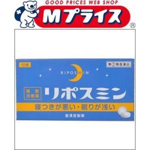 【第(2)類医薬品】【皇漢堂製薬】リポスミン 1...の商品画像