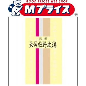 【一元製薬】 大黄牡丹皮湯 350錠  【第2類医薬品】※お取り寄せ商品