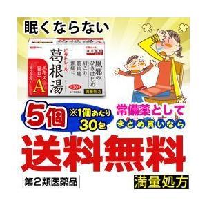 【第2類医薬品】なんと!あの【ビタトレール】葛根湯エキス顆粒A(満量処方)30包が、5個まとめ買いで送料無料&毎日ポイント2倍!|mprice-shop