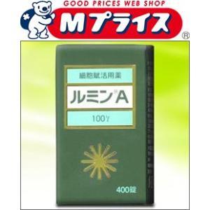 【第3類医薬品】【森田薬品】ルミンA100γ 400錠|mprice-shop