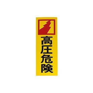 PK310-17 高圧危険|mproshop