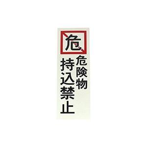 PK310-20 危険物 持込禁止|mproshop