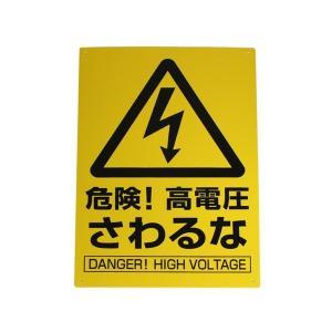 KP329-1 アイテック 危険!高電圧さわるな|mproshop