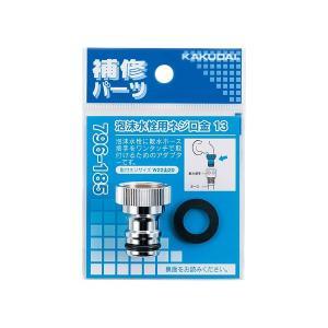 796-185 泡沫水栓用ネジ口金 13【カクダイ】|mproshop