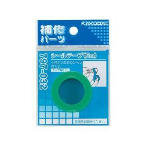 797-032 シールテープ(5m)【カクダイ】|mproshop