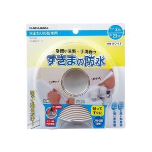 797-044 すきま防水テープ【カクダイ】|mproshop