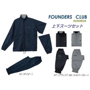 ファウンダース レインウェアスーツ 上下セット FC6520A|mps