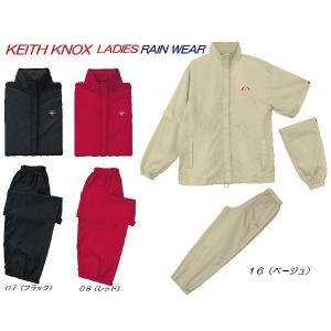 KEITH KNOX  レディース レインウェア 上下スーツ KK6100AL|mps