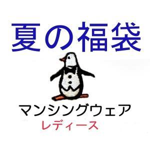マンシング ウェア レディース 夏の福袋 【送料無料】 MPS-136|mps