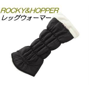 ROCKY&HOPPER ロッキー&ホッパー レディース リバーシブル レッグウォーマー ブラック×オフホワイト RH7040WL-07|mps