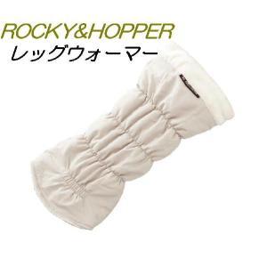 ROCKY&HOPPER ロッキー&ホッパー レディース リバーシブル レッグウォーマー ベージュ×オフホワイト RH7040WL-16|mps